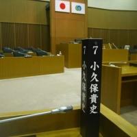 つくば市議会平成29年3月定例会に出席しました。