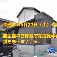 高槻市 Y様邸 瓦アート施工風景♪(^^)v