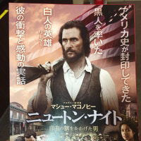 【diary】『ニュートン・ナイト 自由の旗をかかげた男』鑑賞(感想は後日)