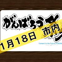 がんばろう糸魚川!!ステッカー販売開始
