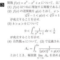東京医科歯科大・数学 3