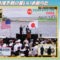 過ちは繰り返さない 「真珠湾不戦の誓いいま新らた」