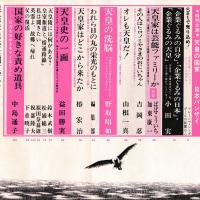 『終末から』 1974年 8月号 特別企画 天皇の国家  筑摩書房