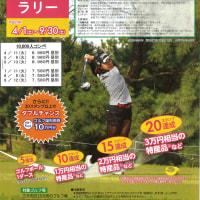 三木市ゴルフ協会  10、000人コンペ開催
