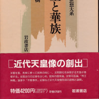 浅見雅男 『華族誕生 名誉と体面の明治』 1999年 中央公論社 1-2ー1
