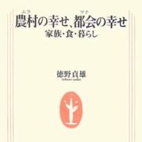 2017-17|農村の幸せ、都会の幸せ|徳野貞雄