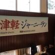 第2回 みちのく津軽ジャーニーラン250km ~速報~