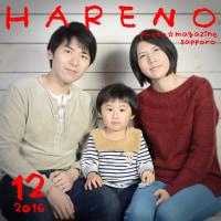 札幌 家族写真 白い木の壁もいいね♫