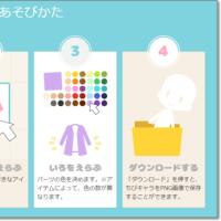 マンガっぽい似顔絵を作成(3)