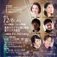 東京カテドラル関口教会聖マリア大聖堂でチャリティコンサート2016年12月6日(火)19時開演