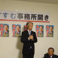 富山県議補選高岡市選挙区候補予定者「島村進」さんの事務所開きに出席しました。