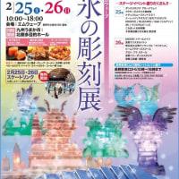 エムウェーブ氷彫刻展2017
