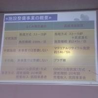 クリーンプラザふじみを視察/住民の理解を得る活動!2月22日(水)のつぶやき