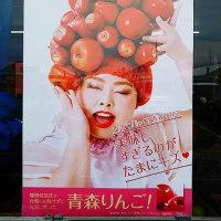 青森(津軽)りんごのポスター