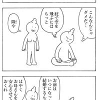 マンガ・四コマ・『翼をください』