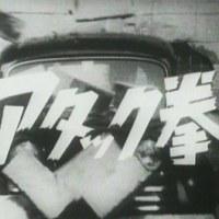 古いヒーロードラマ「アタック拳」、強力なインパクトの主題曲