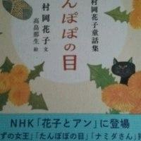 読書その20(たんぽぽの目)