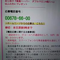 4/20・・・ひるおび!プレゼント(本日深夜0時まで)