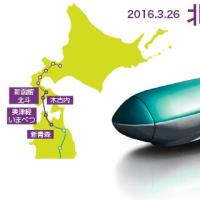 北海道新幹線。