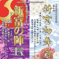 藤間流が「第9回新富初舞会」に出演/1月8日に「新富町文化会館」で