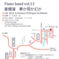 Piano band Vol.13~春爛漫、夢か現か幻か