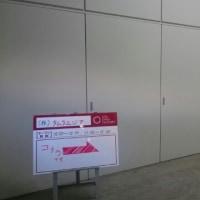大田オープンファクトリー