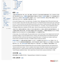 高安古墳群(たかやすこふんぐん) / ウィキペディア(Wikipedia)