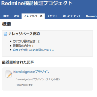 [plugin][redmine] redmine_knowledgebaseの導入・テスト