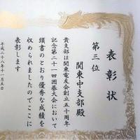 関東電友会創立50周年記念 第21回囲碁大会において三位入賞