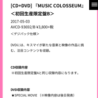 NEW ALBUM「MUSIC COLOSSEUM」5月3日発売