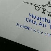 ほんと、今週は九州で忙しかった!