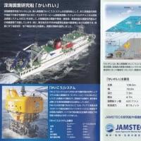 深海調査研究船「かいれい」一般公開 2017.05.26