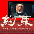 中国政府の人権無視(憤)しかし、日本政府も恐ろしいー冤罪で死刑=以前、日本テレビで放映(政権の国家犯罪)