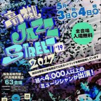 2017年 高槻Jazzストリート 宮藤晃妃 出演スケジュールです!(≧∇≦)