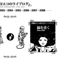 倉橋ヨエコさんのライブデータベース
