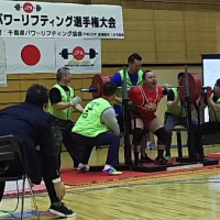 第8回千葉県パワーリフティング選手権大会