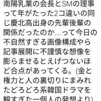 ユチョン嵌められた?( -_-) 南陽乳業の会長(孫娘 ファン・ハナ)とSM理事の関係