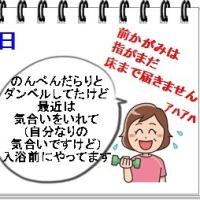 安穏(8)←本日もヒネリなしのタイトルです。