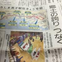 ひろしま男子駅伝の応援団です。