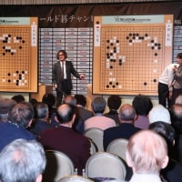 ワールド碁チャンピオンシップ3日目~表彰式