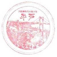 平戸観光交流センター (平戸市)