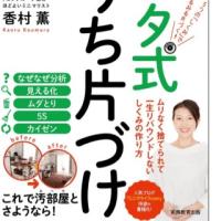 東洋経済の記事「自宅を片づけられない人」はトヨタ式に学べ
