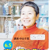 止めよう戦争の道 生かそう平和憲法! 東大阪集い 6月5日