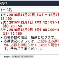 ⚠︎ジェジュン日本ツアー日程発表 集金(ファンミ)締切12/12以降だな…(`-ω-´)