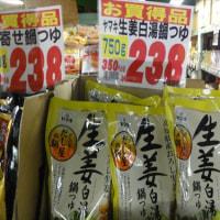 #生姜白湯鍋つゆ