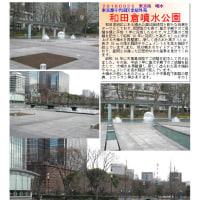 散策 「東京中心部南 245」 和田倉噴水公園