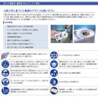 ポケット糖度計(Mode S 搭載) PAL-S アタゴ