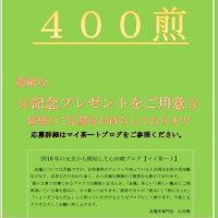 400煎 マイ茶ートブログ連載400煎(回) 記念プレゼント