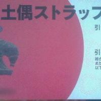 東博の北京故宮博物院展一時間待ち!オニギリ食いながら待つ。土偶ストラップ貰える。