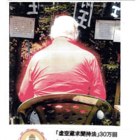 ゼロ磁場 西日本一 氣パワー・開運引き寄せスポット 生きていることは素晴らしい(2月13日)
